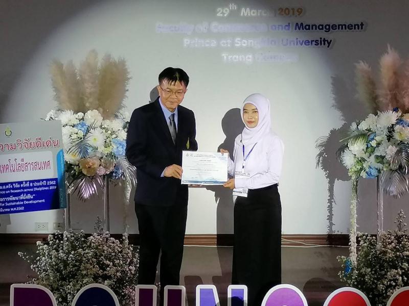 นิสิตคณะเศรษฐศาสตร์และบริหารธุรกิจ มหาวิทยาลัยทักษิณ ได้รับรางวัล Best Paper จากการประชุมวิชาการ ณ มหาวิทยาลัยสงขลานครินทร์ วิทยาเขตตรัง