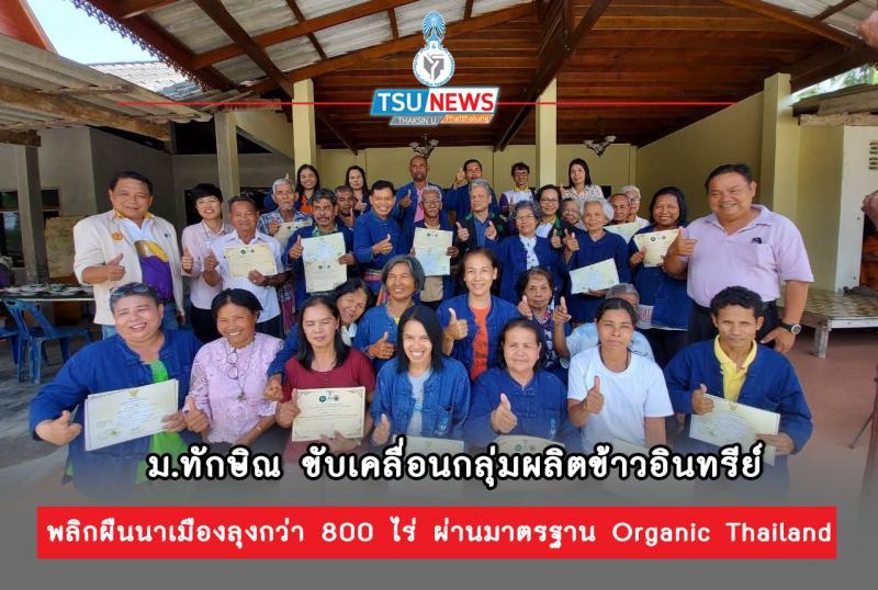 ม.ทักษิณ ขับเคลื่อนกลุ่มผลิตข้าวอินทรีย์  พลิกผืนนาเมืองลุงกว่า 800 ไร่ ผ่านมาตรฐาน Organic Thailand