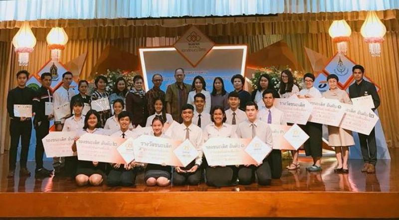 นิสิตและอาจารย์คณะศึกษาศาสตร์ มหาวิทยาลัยทักษิณ ได้รับรางวัลในการประกวดอ่านฟังเสียง ชิงถ้วยพระราชทานสมเด็จพระเทพรัตนราชสุดา ฯ สยามบรมราชกุมารี ในโครงการ ธนชาต ริเริ่ม...เติมเต็ม เอกลักษณ์ไทย ครั้งที่ 47