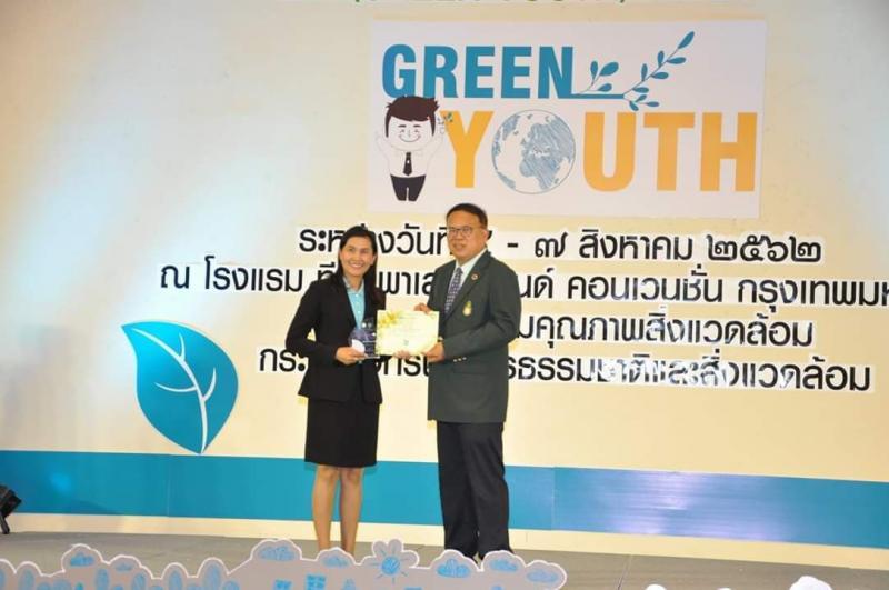 ชมรมรักษ์ธรรมชาติและสิ่งแวดล้อม มหาวิทยาลัยทักษิณ วิทยาเขตพัทลุง ได้รับรางวัล Green Youth ประจำปี 2561 มุ่งสู่การเป็นมหาวิทยาลัยสีเขียว (Green University)