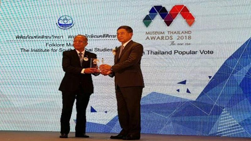พิพิธภัณฑ์คติชนวิทยา สถาบันทักษิณคดีศึกษา มหาวิทยาลัยทักษิณ ได้รับรางวัลที่ 1 Museum Thailand Awards 2018
