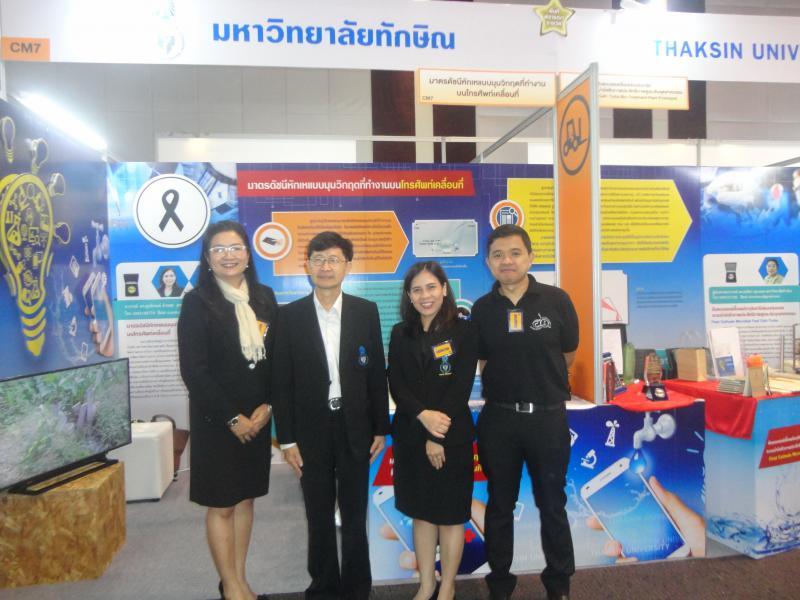 มหาวิทยาลัยทักษิณ นำเสนอผลงานในมหกรรมงานวิจัยแห่งชาติ 2560 (Thailand Research Expo 2017)