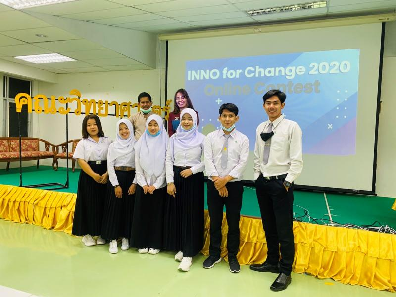 นิสิตคณะวิทยาศาสตร์ มหาวิทยาลัยทักษิณ ได้รับรางวัลในโครงการประกวด INNO For Change (ระดับชาติ)