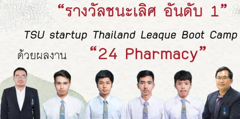 นิสิตคณะวิศวกรรมศาสตร์ มหาวิทยาลัยทักษิณ ได้รับรางวัลจากโครงการ TSU Startup Thailand League Boot Camp ปี 3
