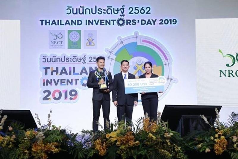 นิสิตปริญญาเอก หลักสูตรเทคโนโลยีชีวภาพ มหาวิทยาลัยทักษิณ ได้รับรางวัลรองชนะเลิศ อันดับ 1 จากการแข่งขันรางวัลนักคิดสิ่งประดิษฐ์รุ่นใหม่ ประจำปี 2562 ระดับอุดมศึกษา ในงานวันนักประดิษฐ์ 2562