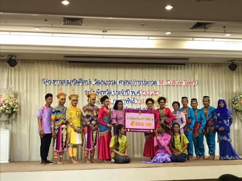 นิสิตคณะศิลปกรรมศาสตร์ มหาวิทยาลัยทักษิณ ได้รับรางวัลชนะเลิศรองอันดับ 2 จากการประกวด M-Culture Talent ระดับจังหวัด ประจำปี พ.ศ.2562