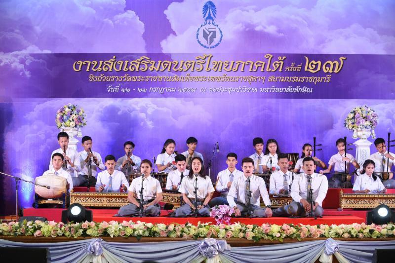มหาวิทยาลัยทักษิณจัดโครงการส่งเสริมดนตรีไทยภาคใต้ ครั้งที่ 27