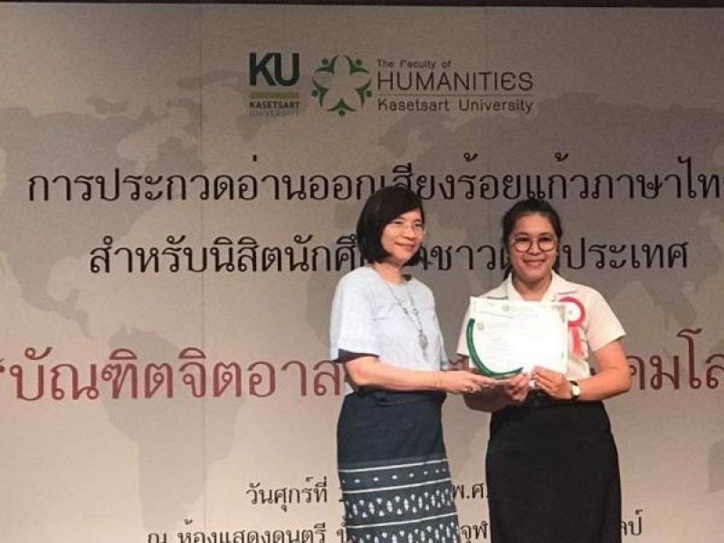 นิสิตคณะมนุษยศาสตร์และสังคมศาสตร์ มหาวิทยาลัยทักษิณ ได้รับรางวัลชนะเลิศ การประกวดอ่านออกเสียงร้อยแก้วภาษาไทยสำหรับนิสิตนักศึกษาต่างประเทศ