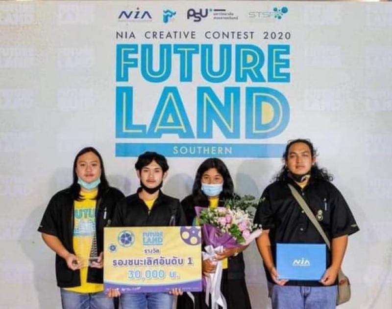 นิสิตคณะศิลปกรรมศาสตร์ มหาวิทยาลัยทักษิณ ได้รับรางวัลในโครงการประกวดคลิปวีดิโอ NIA Creative Contest 2020