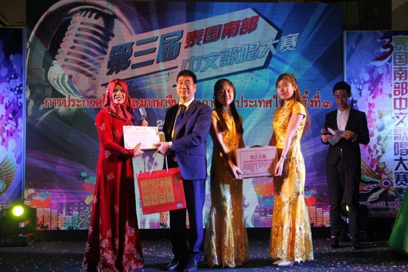 นิสิตมหาวิทยาลัยทักษิณได้รับรางวัลชนะเลิศการประกวดร้องเพลงภาษาจีน เขตภาคใต้ ประเทศไทย ครั้งที่ 3