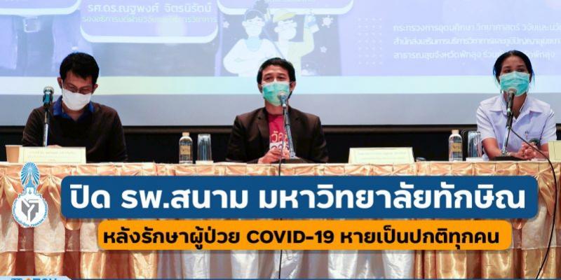 ปิด โรงพยาบาลสนามมหาวิทยาลัยทักษิณ หลังรักษาผู้ป่วย COVID-19 หายเป็นปกติทุกคน