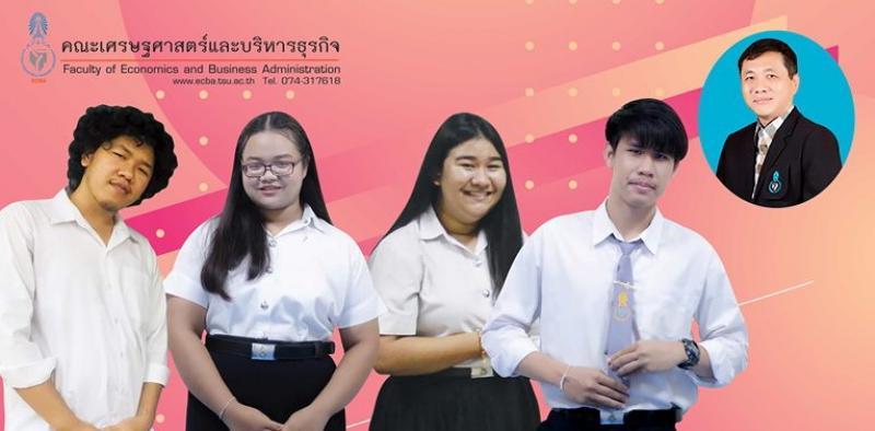 นิสิตคณะเศรษฐศาสตร์และบริหารธุรกิจ มหาวิทยาลัยทักษิณ ได้รับรางวัลในการแข่งขันนำเสนอแผนธุรกิจ โครงการ TSU Startup Thailand League Boot Camp ปี 3 (Online)