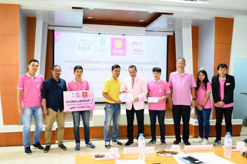 นิสิตคณะวิทยาศาสตร์ มหาวิทยาลัยทักษิณ ได้รับรางวัลโครงการออมสินยุวพัฒน์รักษ์ถิ่น ประจำปี 2562