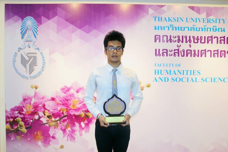 นิสิตมหาวิทยาลัยทักษิณ ได้รับรางวัลชนะเลิศ โครงการประกวดเรื่องสั้นส่งเสริมวัฒนธรรมท้องถิ่นเทิดพระเกียรติสมเด็จพระเทพรัตนราชสุดา ฯ สยามบรมราชกุมารี ผลงานเรื่อง โนราโรงครู