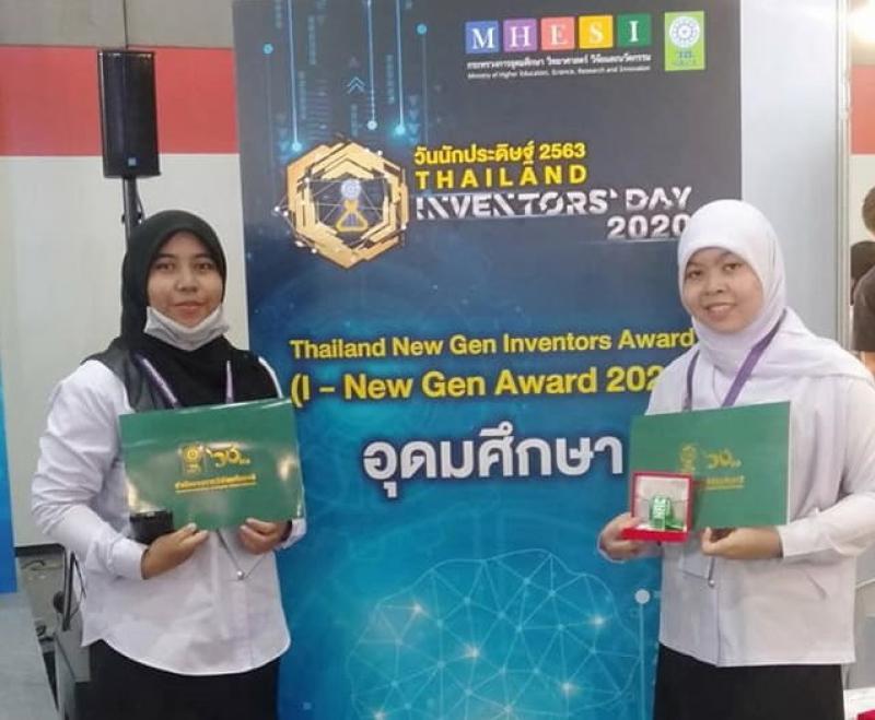 นิสิตมหาวิทยาลัยทักษิณ ได้รับรางวัลเหรียญเงินจากการเข้าร่วมประกวดโครงการ Thailand New Gen Inventors Award 2020