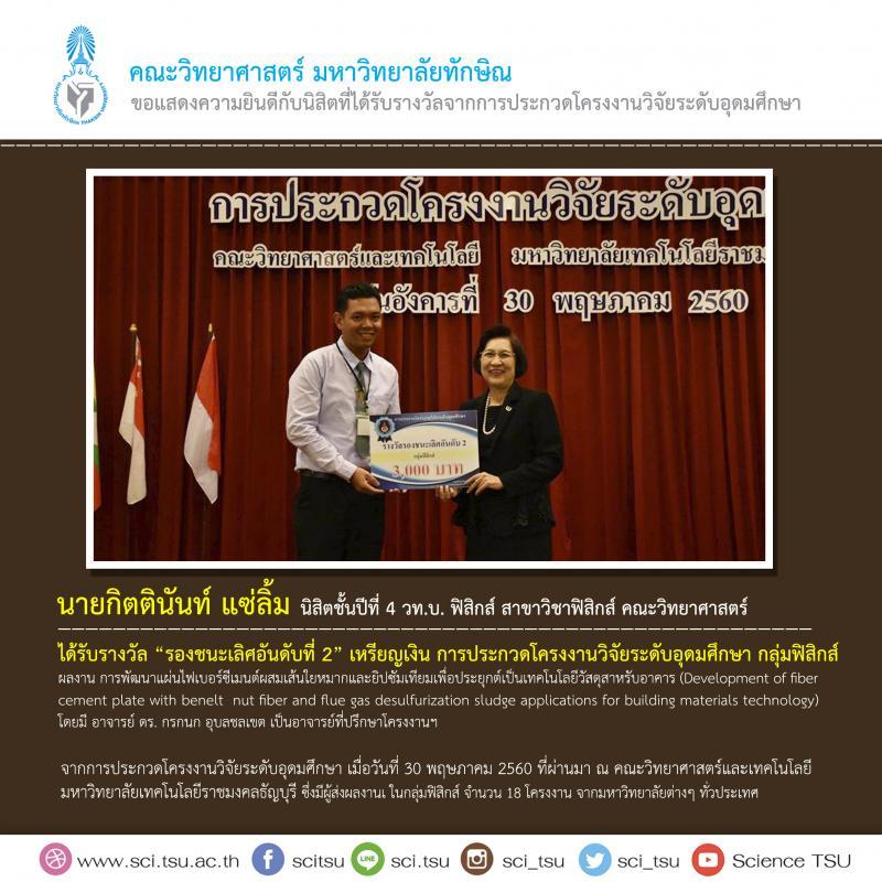 นิสิตคณะวิทยาศาสตร์ได้รับรางวัลรองชนะเลิศอันดับที่ 2 เหรียญเงิน จากการประกวดโครงงานวิจัยระดับอุดมศึกษา