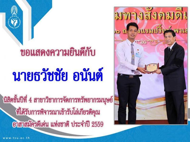 นิสิตมหาวิทยาลัยทักษิณ ได้รับโล่เกียรติคุณอาสาสมัครดีเด่นแห่งชาติ ประจำปี 2559