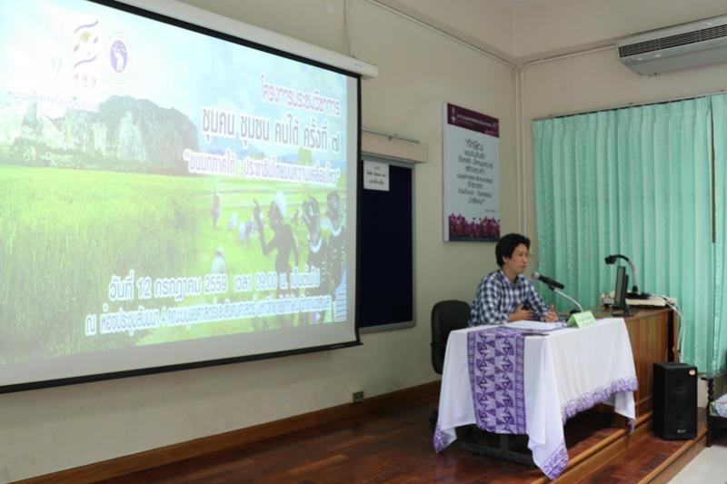 คณะมนุษยศาสตร์และสังคมศาสตร์ จัดประชุมวิชาการชุมคน ชุมชน คนใต้ ครั้งที่ 7