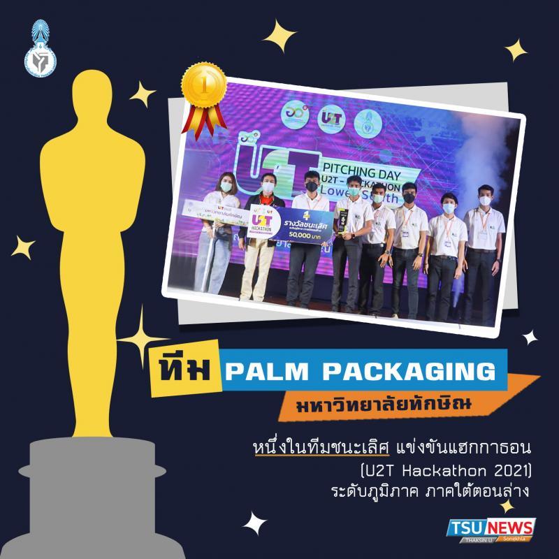 ทีม palm packaging มหาวิทยาลัยทักษิณ หนึ่งในทีมชนะเลิศแข่งขันแฮกกาธอน (U2T Hackathon 2021) ระดับภูมิภาค (ภาคใต้ตอนล่าง)