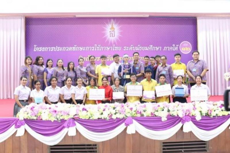 คณะมนุษยศาสตร์และสังคมศาสตร์ มหาวิทยาลัยทักษิณ จัดโครงการประกวดทักษะการใช้ภาษาไทย ระดับมัธยมศึกษาภาคใต้ ชิงถ้วยรางวัลพระราชทานสมเด็จพระกนิษฐาธิราชเจ้า กรมสมเด็จพระเทพรัตนราชสุดา ฯ สยามบรมราชกุมารี ในการประกวดทักษะการใช้ภาษาไทย ระดับมัธยมศึกษาภาคใต้ ครั้งที่ 12