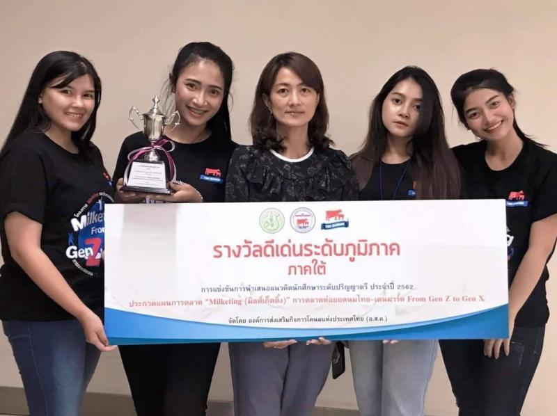 นิสิตคณะเศรษฐศาสตร์และบริหารธุรกิจ  ได้รับรางวัลดีเด่นระดับภูมิภาค การแข่งขันโครงการ Workshop และประกวดแผนการตลาดนมไทย-เดนมาร์ค Milketing Form Gen Z to Gen X การตลาดต่อยอด นมไทยเดน-มาร์ค รอบชิงชนะเลิศระดับภูมิภาค