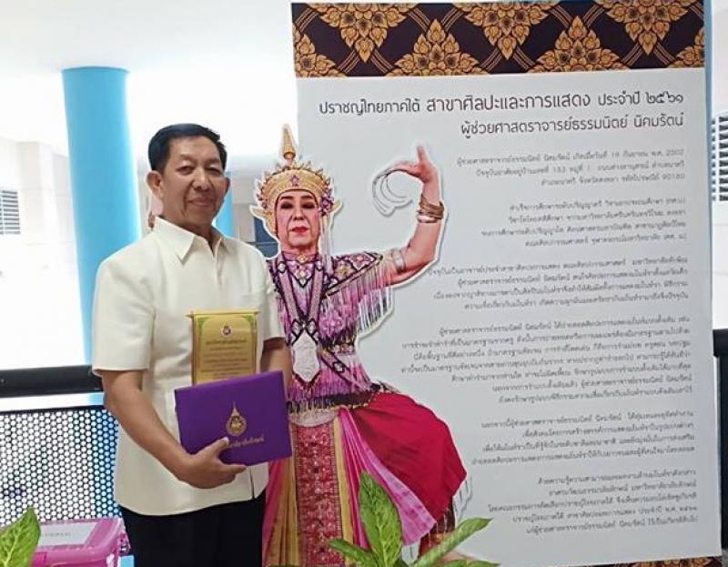 ผู้ช่วยศาสตราจารย์ธรรมนิตย์  นิคมรัตน์ ได้รับรางวัลปราชญ์ไทยภาคใต้ ประจำปี 2561 สาขาศิลปะการแสดง