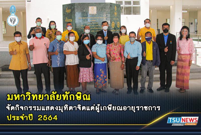 มหาวิทยาลัยทักษิณจัดกิจกรรมแสดงมุทิตาจิตแด่ผู้เกษียณอายุราชการ ประจำปี 2564