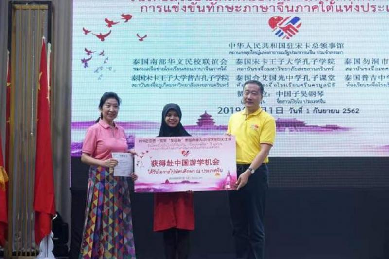 นิสิตคณะมนุษยศาสตร์และสังคมศาสตร์ มหาวิทยาลัยทักษิณ ได้รับรางวัล การประกวดร้องเพลงจีน ในการแข่งขันทักษะภาษาจีนภาคใต้ มิตรภาพคัพ 2562