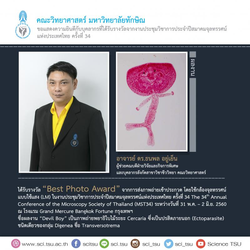 บุคลากรสังกัดคณะวิทยาศาสตร์ ได้รับรางวัล Best Photo Award จากการส่งภาพถ่ายเข้าประกวด โดยใช้กล้องจุลทรรศน์แบบใช้แสง (LM) ในงานประชุมวิชาการประจำปีสมาคมจุลทรรศน์แห่งประเทศไทย ครั้งที่ 34