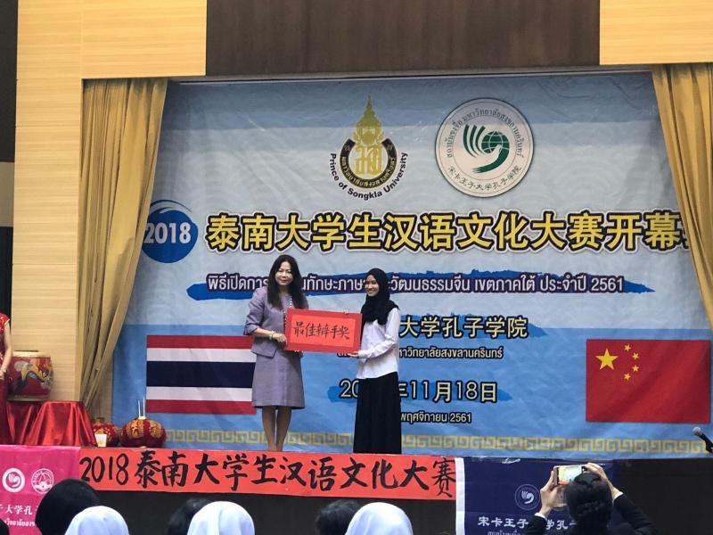 นิสิตคณะมนุษยศาสตร์และสังคมศาสตร์ มหาวิทยาลัยทักษิณ ได้รับรางวัลจากการแข่งขันทักษะภาษาและวัฒนธรรมจีน ณ มหาวิทยาลัยสงขลานครินทร์