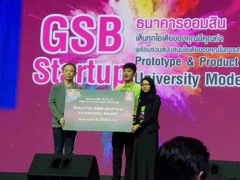 นิสิตคณะวิทยาศาสตร์ มหาวิทยาลัยทักษิณ ได้รับรางวัลรองชนะเลิศอันดับ 3 ในการแข่งขันรอบชิงชนะเลิศ Idea to Prototype Pitching : GSB Startup University Model