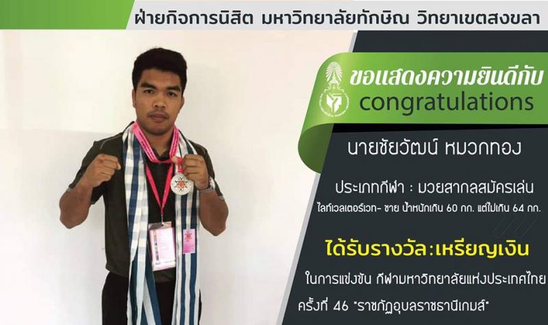 นิสิตมหาวิทยาลัยทักษิณ ได้รับเหรียญเงินและเหรียญทองแดงจากการแข่งขันกีฬามหาวิทยาลัยแห่งประเทศไทย ครั้งที่ 46