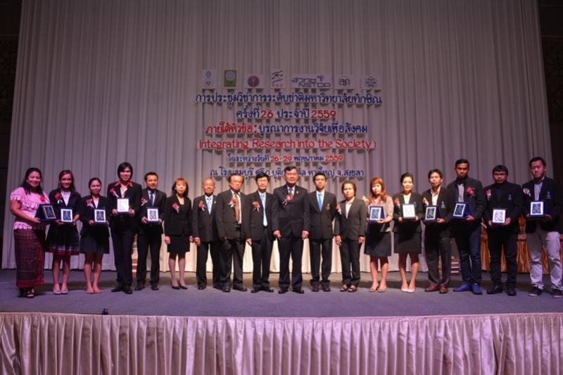 มหาวิทยาลัยทักษิณจัดการประชุมวิชาการระดับชาติมหาวิทยาลัยทักษิณ ครั้งที่ 26 ประจำปี 2559