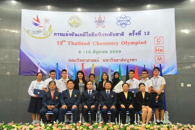 นักเรียนจากศูนย์โอลิมปิกวิชาการ สอวน. สาขาเคมี มหาวิทยาลัยทักษิณ คว้ารางวัล 1 เหรียญทอง และ 1 เหรียญเงิน จากการแข่งขันเคมีโอลิมปิกระดับชาติ ครั้งที่ 12