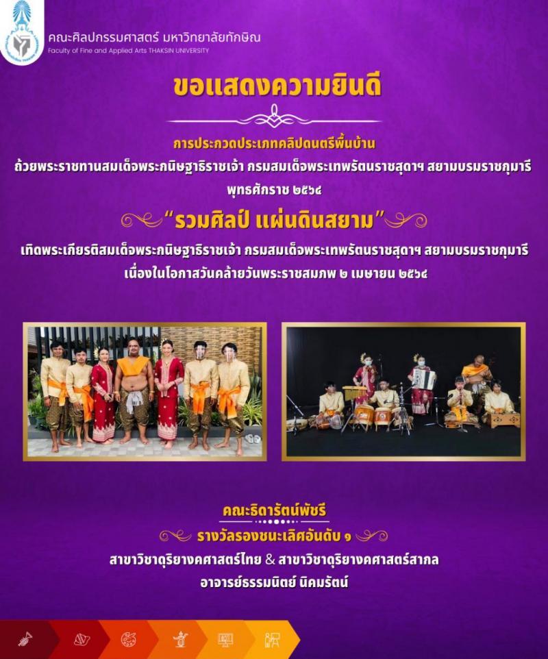 ขอแสดงความยินดีกับนิสิต สาขาวิชาดุริยางคศาสตร์ หลักสูตรดุริยางคศาสตร์ไทยและหลักสูตรดุริยางคศาสตร์สากล