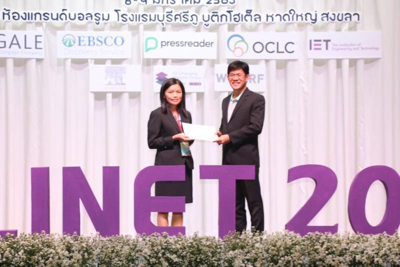 บุคลากรสำนักหอสมุด มหาวิทยาลัยทักษิณ วิทยาเขตพัทลุง ได้รับรางวัลจากการนำเสนอผลงานวิชาการระดับชาติ PULLINET ครั้งที่ 10