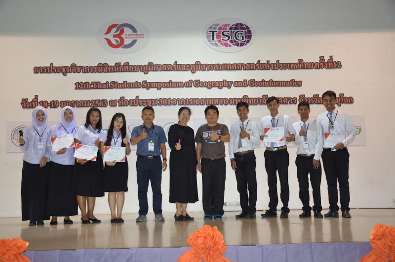 นิสิตคณะมนุษยศาสตร์และสังคมศาสตร์ มหาวิทยาลัยทักษิณ ได้รับรางวัลจากการประชุมวิชาการนิสิตนักศึกษาภุมิศาสตร์และภูมิสารสนเทศศาสตร์แห่งประเทศไทย  ครั้งที่ 12 ณ มหาวิทยาลัยนเรศวร จังหวัดพิษณุโลก