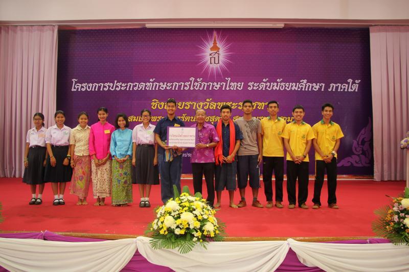คณะมนุษยศาสตร์และสังคมศาสตร์ มหาวิทยาลัยทักษิณ จัดประกวดทักษะการใช้ภาษาไทย ระดับมัธยมศึกษาภาคใต้ ชิงถ้วยรางวัลพระราชทานสมเด็จพระเทพรัตนราชสุดาฯ สยามบรมราชกุมารี  ครั้งที่ 9