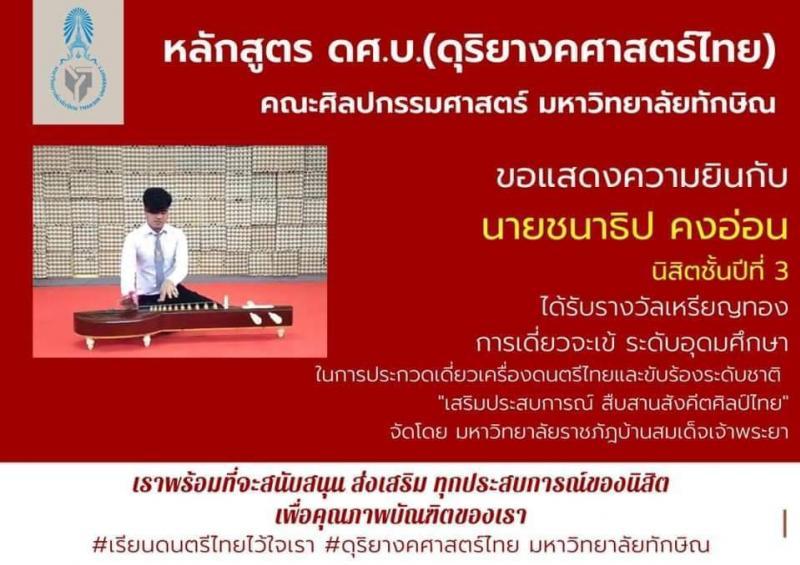 รางวัลการประกวดวงดนตรีไทยชิงถ้วยพระราชทานจากสมเด็จพระกนิษฐาธิราชเจ้า กรมสมเด็จพระเทพรัตนราชสุดาฯสยามบรมราชกุมารี