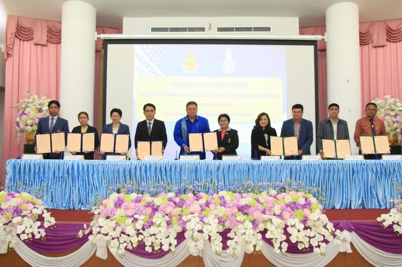 มหาวิทยาลัยทักษิณ ร่วมมือ สพม.16 สนับสนุนและขับเคลื่อนการจัดการศึกษาเครือข่ายโรงเรียนขนาดเล็ก สำนักงานเขตพื้นที่การศึกษามัธยมศึกษา เขต 16 มุ่งยกระดับคุณภาพครูเชิงพื้นที่ และพัฒนานักเรียน พัฒนาคุณภาพการศึกษา วิจัย และบริการวิชาการสู่สังคม