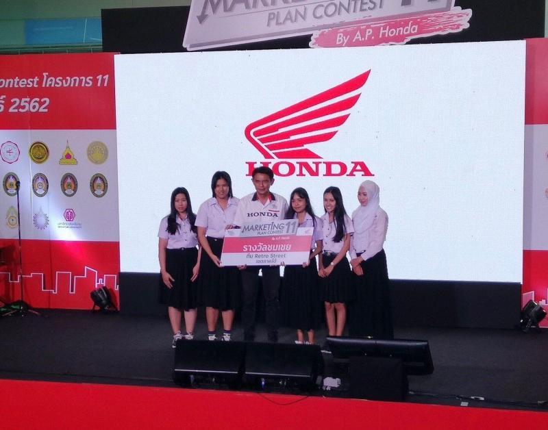 นิสิตคณะเศรษฐศาสตร์และบริหารธุรกิจ มหาวิทยาลัยทักษิณ ได้รับรางวัลชมเชย ประจำเขตภาคใต้ ในการแข่งขันรอบ Final จากการประกวดแผนการสื่อสารการตลาด โครงการ Marketing Plan Contest 11 by A.P.Honda