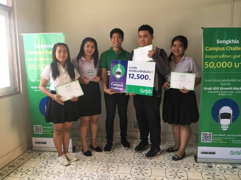 นิสิตคณะเศรษฐศาสตร์และบริหารธุรกิจ ได้รับรางวัลจากการประกวดแผนการตลาด SONGKHLA GRAB Campus Challenge 2018