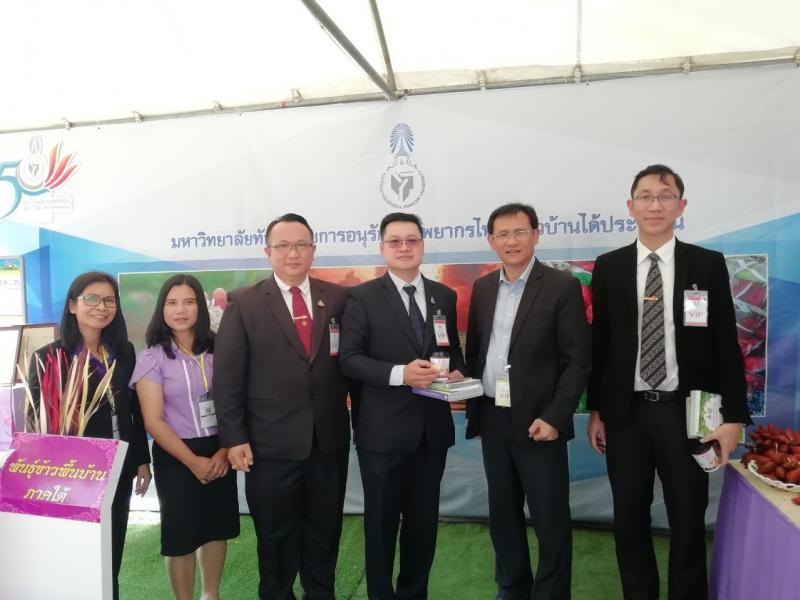 มหาวิทยาลัยทักษิณ ร่วมนำเสนอผลการดำเนินโครงการอนุรักษ์พันธุกรรมพืชอันเนื่องมาจากพระราชดําริ สมเด็จพระเทพรัตนราชสุดา ฯ สยามบรมราชกุมารี (อพ.สธ.) ภายในงานการประชุมวิชาการและนิทรรศการ ทรัพยากรไทย : ชาวบ้านไทยได้ประโยชน์