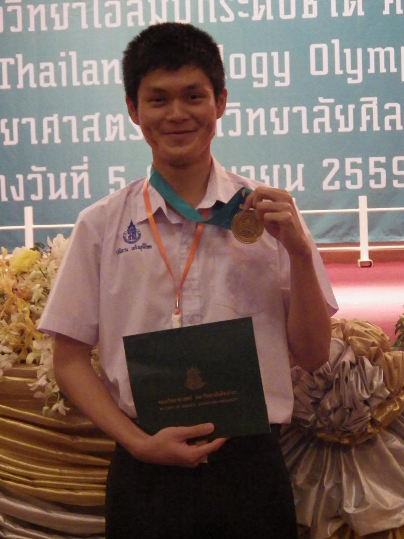 นักเรียนศูนย์โอลิมปิกวิชาการ สอวน. สาขาชีววิทยา มหาวิทยาลัยทักษิณ คว้ารางวัลเหรียญทอง การแข่งขันชีววิทยาโอลิมปิกระดับชาติ