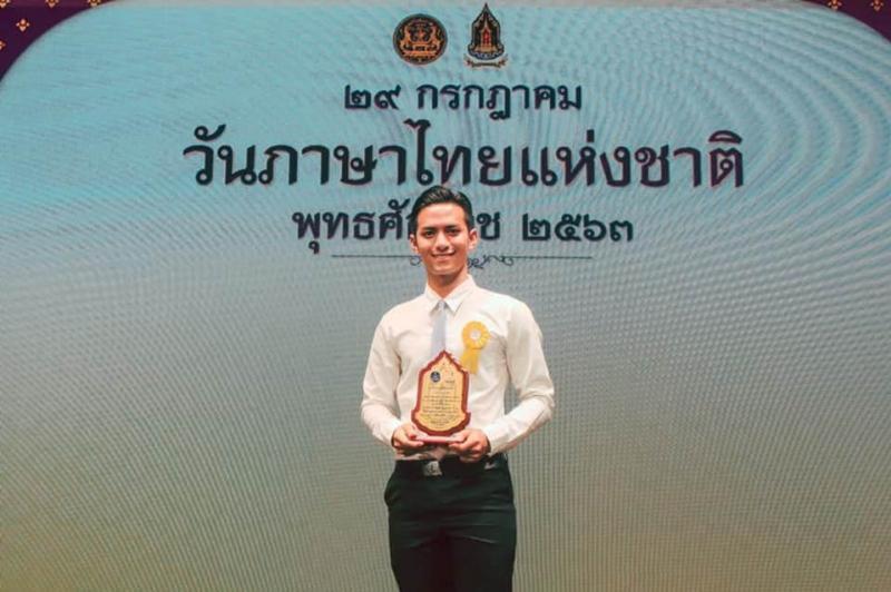 นิสิตมหาวิทยาลัยทักษิณ ได้รับการคัดเลือกเป็นผู้ใช้ภาษาไทยดีเด่น ที่มีความสามารถด้านการพูด การอ่าน การเขียน พุทธศักราช 2563 ระดับอุดมศึกษาและประชาชนทั่วไป เนื่องในวันภาษาไทยแห่งชาติ พุทธศักราช 2563