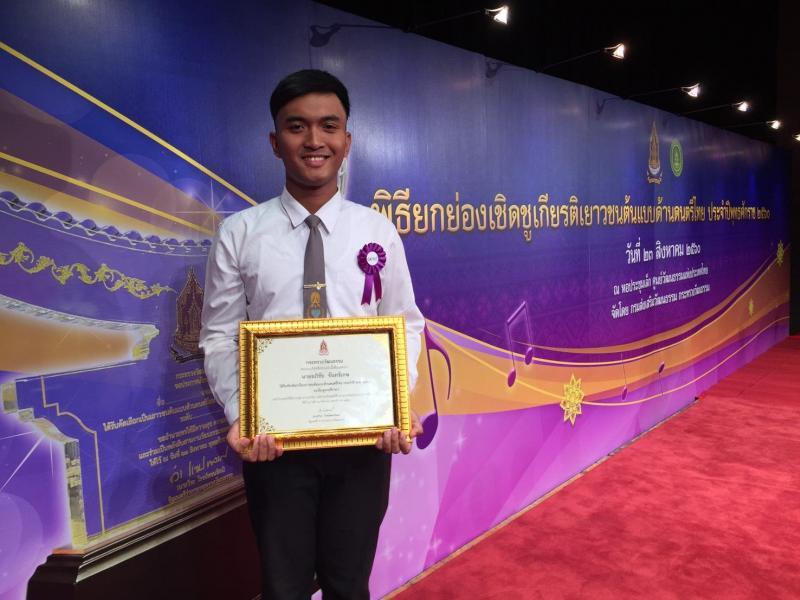 นิสิตมหาวิทยาลัยทักษิณ ได้รับคัดเลือกให้เป็นเยาวชนต้นแบบด้านดนตรีไทย ประจำปี พ.ศ. 2560 ระดับอุดมศึกษา