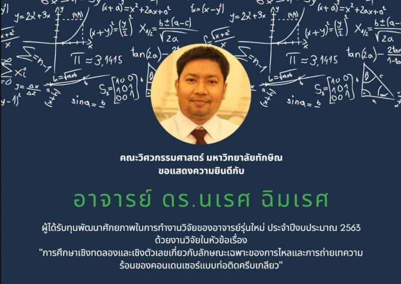 อาจารย์คณะวิศวกรรมศาสตร์ มหาวิทยาลัยทักษิณ ได้รับทุนพัฒนาศักยภาพในการทำงานวิจัยของอาจารย์รุ่นใหม่ ประจำปีงบประมาณ 2563