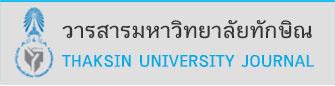 วารสารมหาวิทยาลัยทักษิณ (Thaksin University Journal)