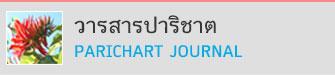 วารสารปาริชาต (Parichart Journal, Thaksin University)